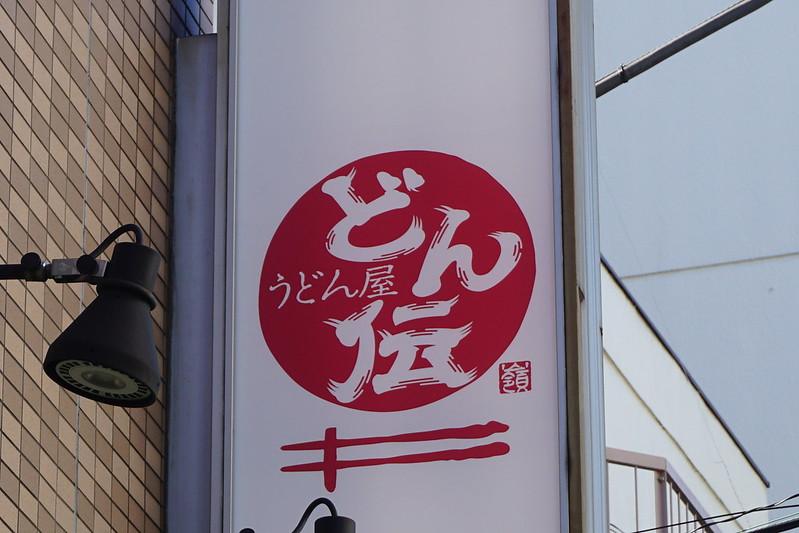 どん伝(江古田)