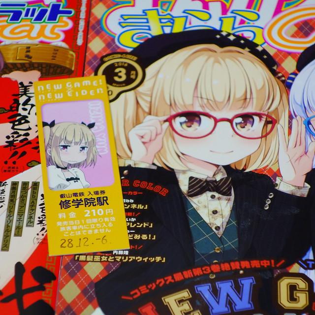 2016/12 叡山電車×NEW GAME! コラボきっぷ #09