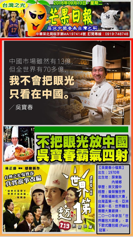 160913芒果日報--台灣之光--不把眼光放中國,吳寶春霸氣四射