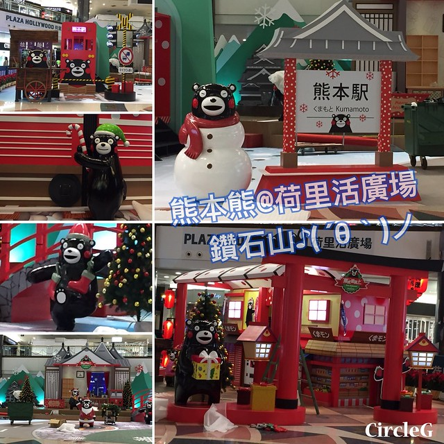 CIRCLEG 香港 鑽石山 荷里活廣場 PLAZA HOLLYWOOD DIAMOND HILL 2016聖誕 遊記 聖誕 2016 KUMAMON 熊本熊