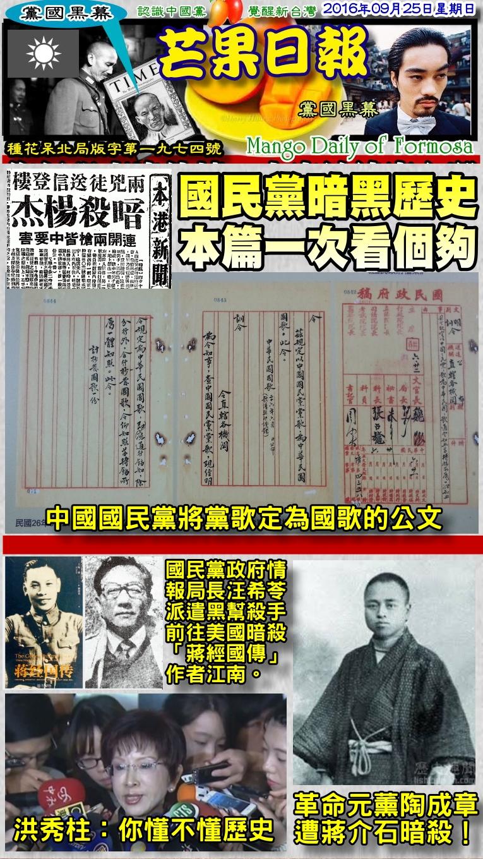 160925芒果日報--黨國黑幕--國民黨暗黑歷史,本篇一次看個夠