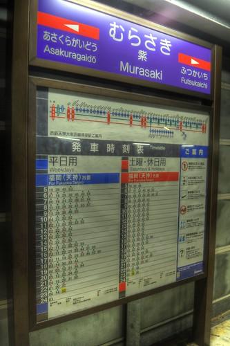 Murasaki Station on NOV 26, 2016 (1)