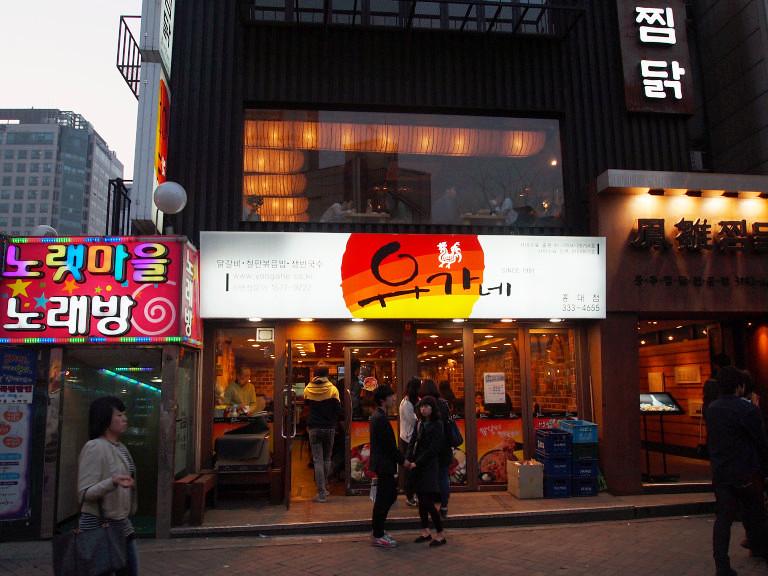 Hongdae -  Yoogane 1
