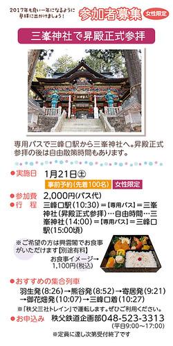 参加者募集☆三峯神社で昇殿正式参拝