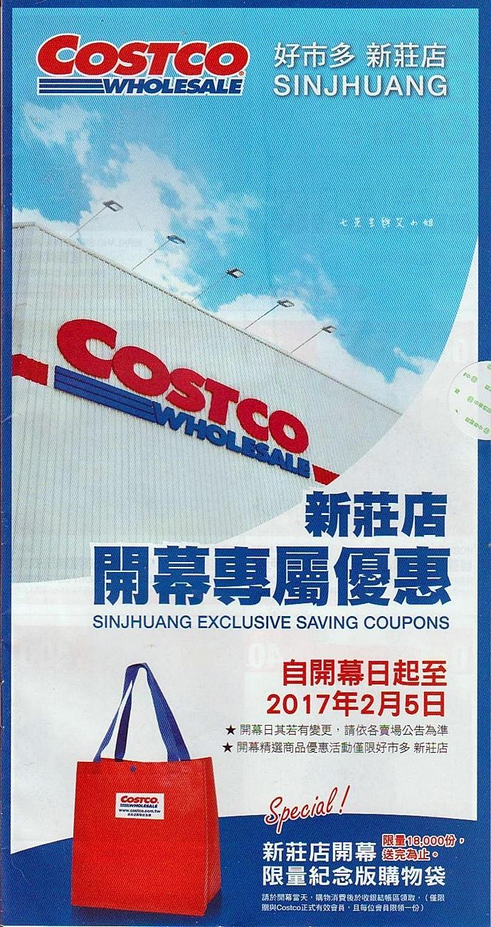 1 好市多 Costco  新莊店開幕專屬優惠