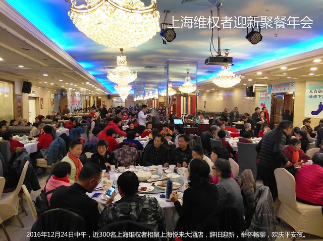 20161224上海维权者迎新聚餐年会