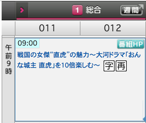 NHK番組表160107-1