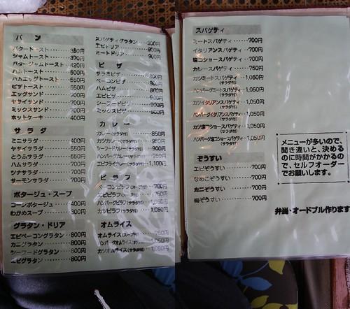 gifu-takayama-tavern-and-restaurant-mori-menu04