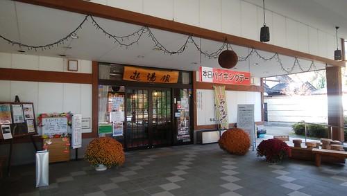 gifu-takayama-shibukinoyu-3rd-tue-buffet-entrance