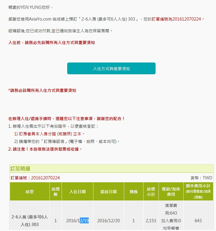AsiaYO-白簡工業-4