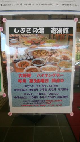 gifu-takayama-shibukinoyu-3rd-tue-buffet-menu