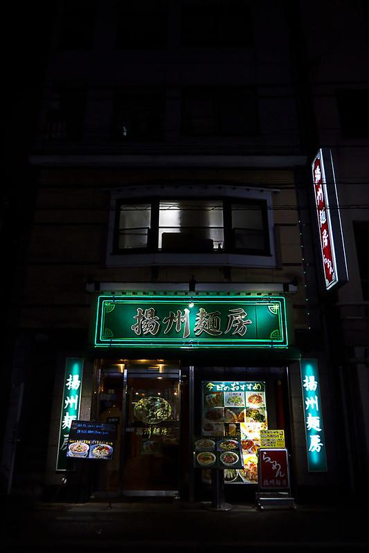 中華街 楊州麺房