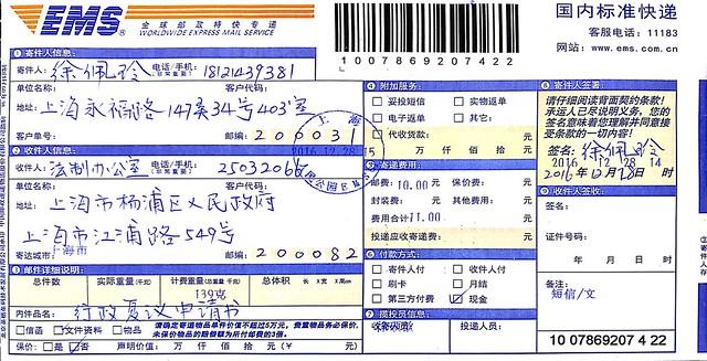 20161228-杨浦区政府-行政复议-徐佩玲