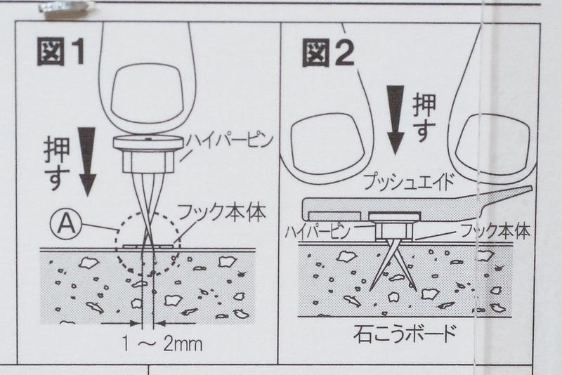 石膏ボード壁専用フック-2