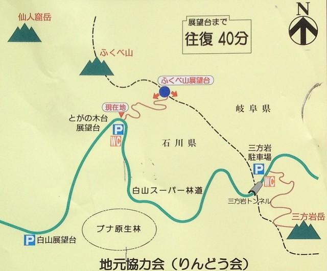 白山スーパー林道 上園地 案内図