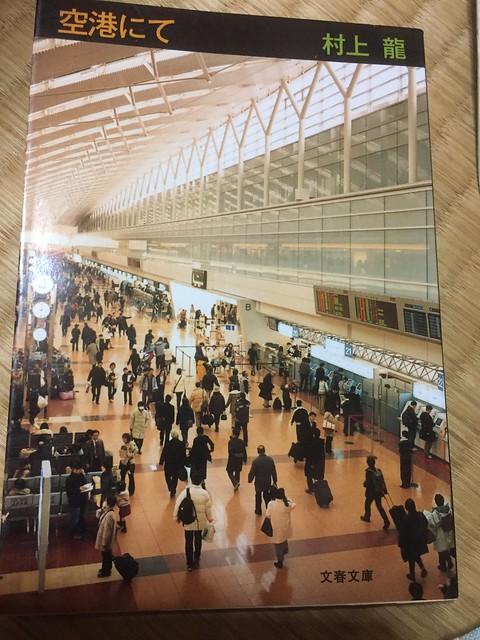 空港にて 村上龍