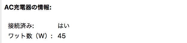 スクリーンショット 2016-12-12 0.45.49