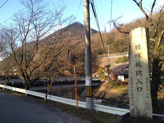 城山 猿啄城跡入口 元旦登山二十回記念碑