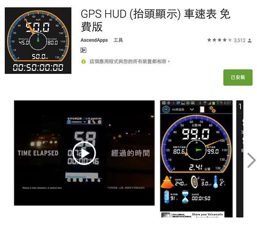 GPS_HUD__抬頭顯示__車速表_免費版_-_Google_Play_Android_應用程式