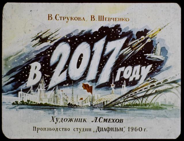 2017-й из 1960-го