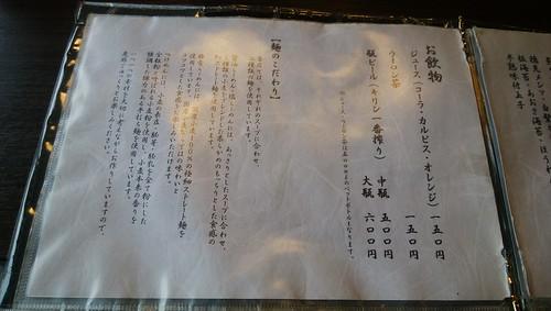 gifu-takayama-menya-ibuki-menu04