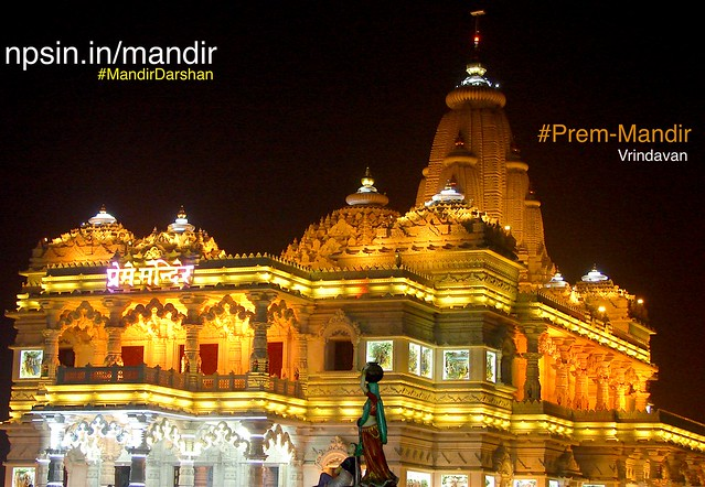 प्रेम मंदिर (Prem Mandir) is a monument of God`s love. This devotional centre will serve all who come in search of God`s love, through knowledge and the practical experience of devotion.