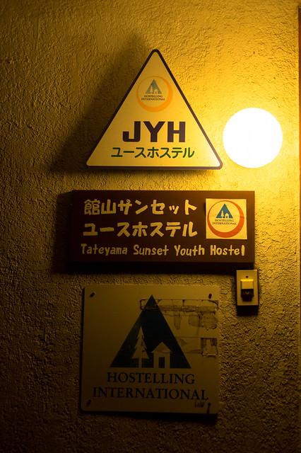 館山サンセットユースホステル