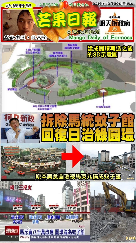 161230芒果日報--政經新聞--拆除馬統蚊子館,回復日治綠圓環