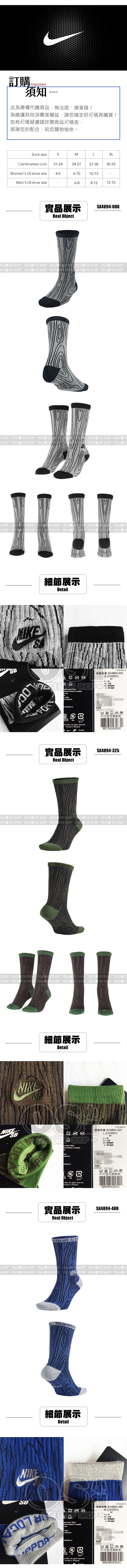 襪SX4894長條+