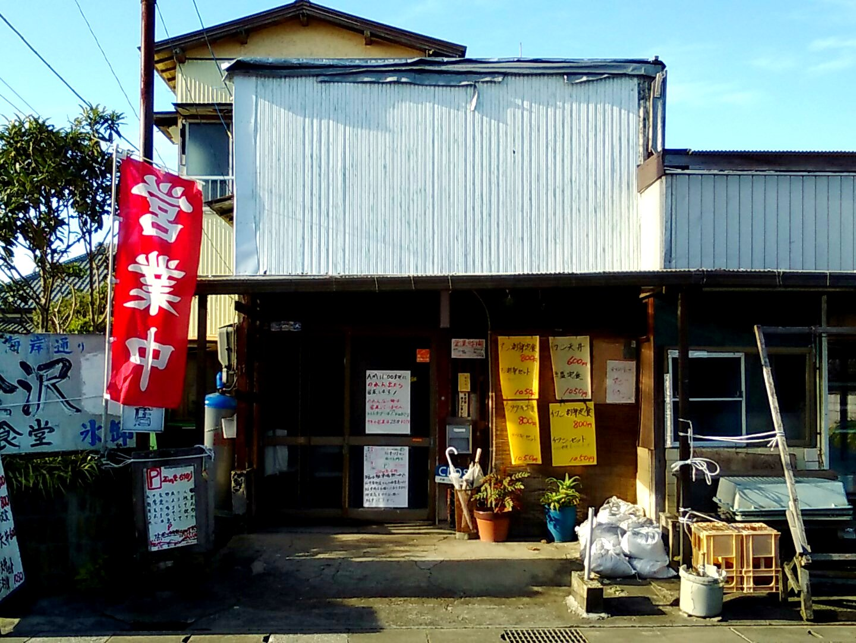 金沢魚店 食堂