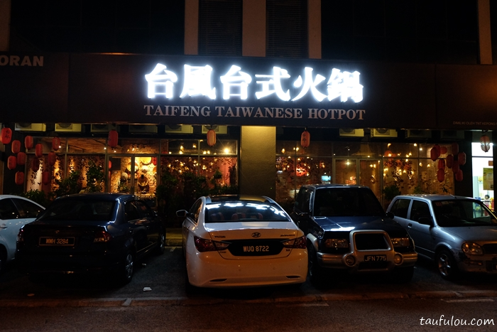 Taifeng Taiwanese Hotpot (1)