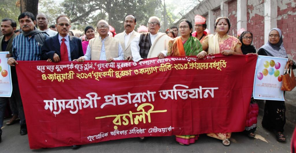 "2017-1-4 Bangladesh: DWRN organised an Inauguration event on month long Campaign programme observing the anniversary of the enactment of ""Domestic Workers Protection and Welfare Policy, 2015"""