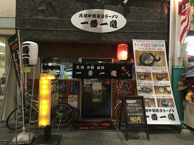 元祖中州屋台ラーメン一番一竜