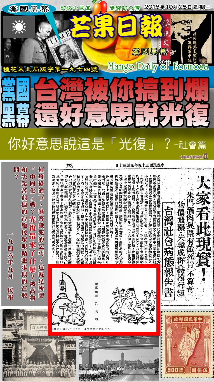 161025芒果日報--黨國黑幕--台灣被你搞到爛,還好意思說光復