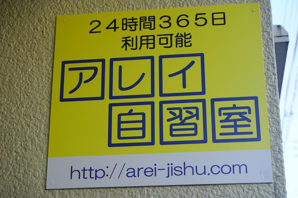 アレイ自習室(江古田)