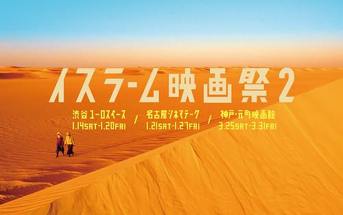 『イスラーム映画祭2』