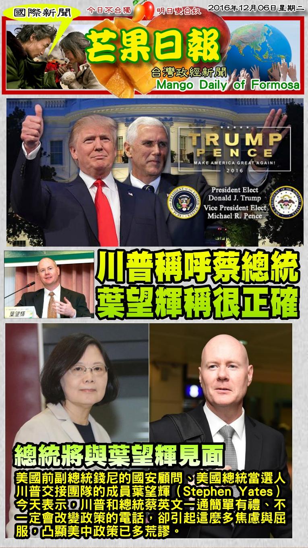 161206芒果日報--政經新聞--川普稱呼蔡總統,葉望輝稱很正確
