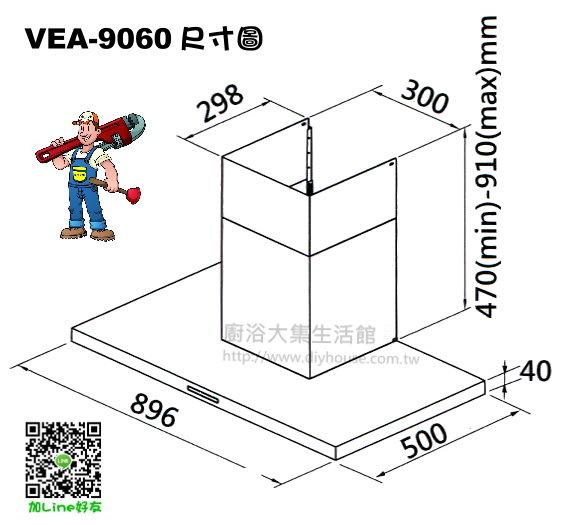 VEA-9060