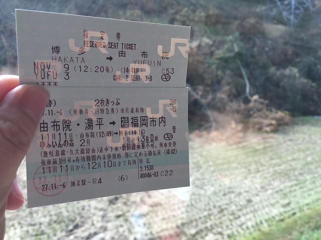 由布院湯平→福岡