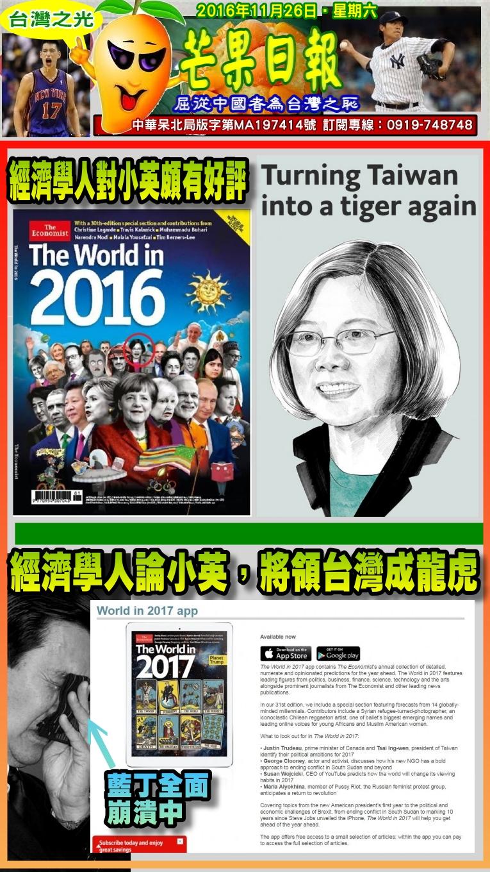 161126芒果日報--台灣之光--經濟學人評小英,將領台灣成龍虎