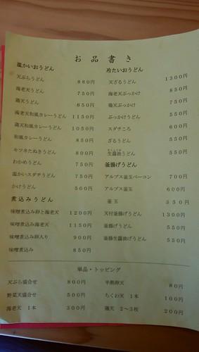 gifu-takayama-yoshida-seimenjo-menu
