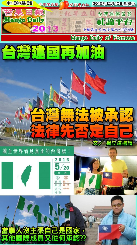 161210芒果日報--社論選讀--台灣無法被承認,法律先否定自己