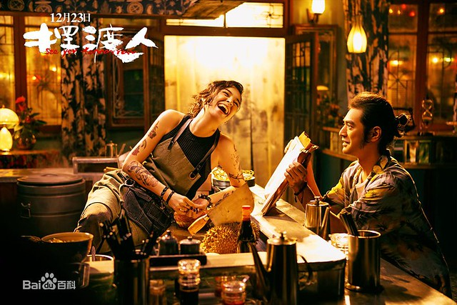 See You Tomorrow Takeshi Kaneshiro Sandrinne Pinna