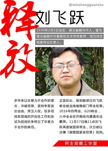 民生观察关于刘飞跃被秘密抓捕羁押的抗议声明