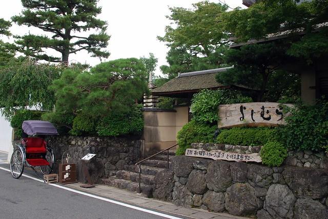 KT_162 嵐山よしむら Arashiyama Yoshimura