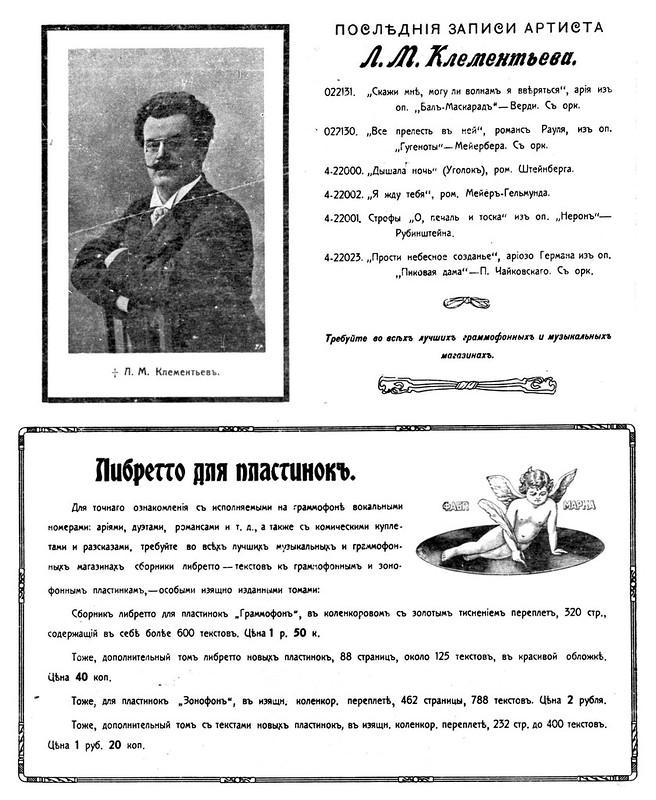 1910-12. Пишущiй Амуръ и граммофонныя новости_Страница_19