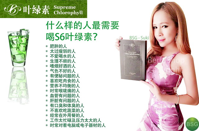 S6 Supreme CholorophyII Official 18