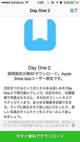 one day 2 無料