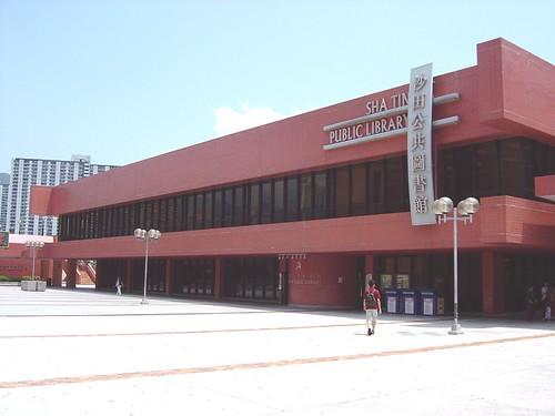 沙田公共圖書館