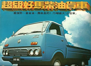 1977 Yue Loong Super Homer pickup | by Hugo-90